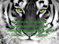 """Презентація науково-дослідницької роботи """"Жанрова специфіка роману І.Багряног..."""