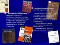 Мета дослідження – визначити типологічні особливості жанрової природи роману ...