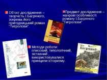 Об'єкт дослідження – творчість І.Багряного, зокрема його пригодницький роман ...