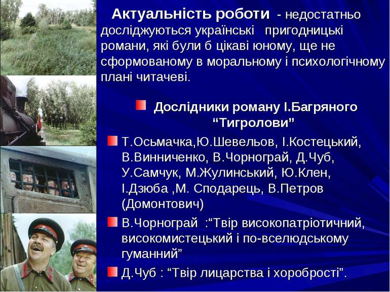Актуальність роботи - недостатньо досліджуються українські пригодницькі роман...