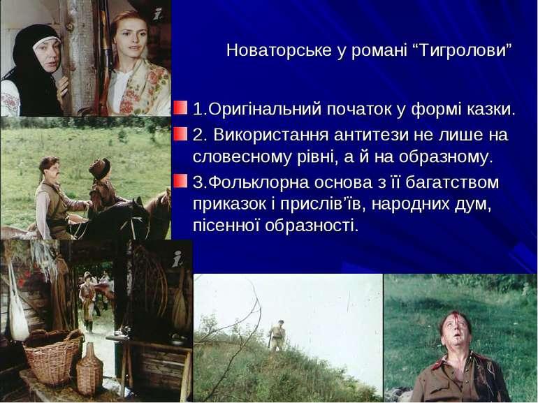 """Новаторське у романі """"Тигролови"""" 1.Оригінальний початок у формі казки. 2. Вик..."""
