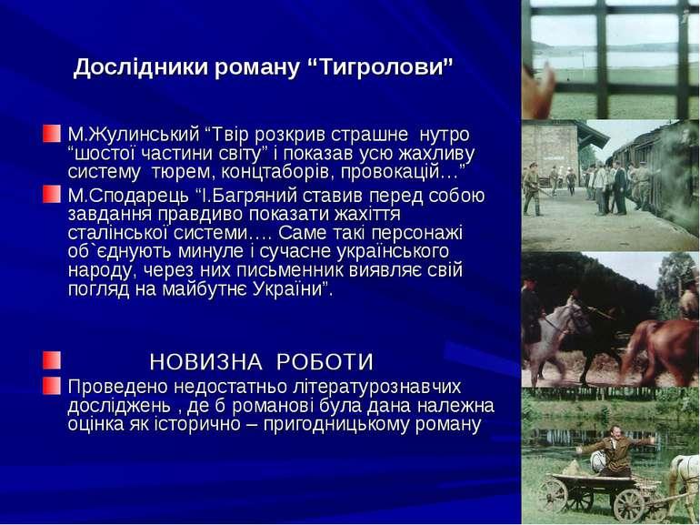 """Дослідники роману """"Тигролови"""" М.Жулинський """"Твір розкрив страшне нутро """"шосто..."""