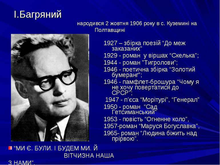 І.Багряний народився 2 жовтня 1906 року в с. Куземині на Полтавщині 1927 – зб...