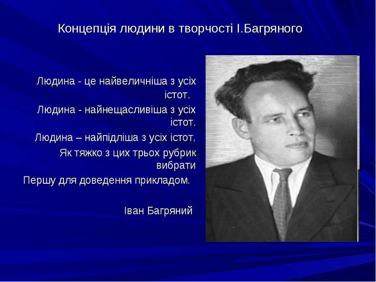 Концепція людини в творчості І.Багряного Людина - це найвеличніша з усіх істо...