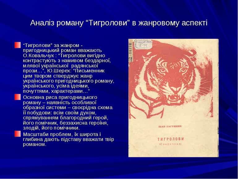 """Аналіз роману """"Тигролови"""" в жанровому аспекті """"Тигролови"""" за жанром - пригодн..."""