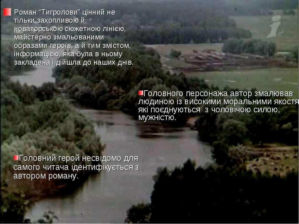 """Роман """"Тигролови"""" цінний не тільки захопливою й новаторською сюжетною лінією,..."""