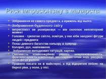 Риси імпресіонізму в малярстві Зображення не самого предмета, а вражень від н...