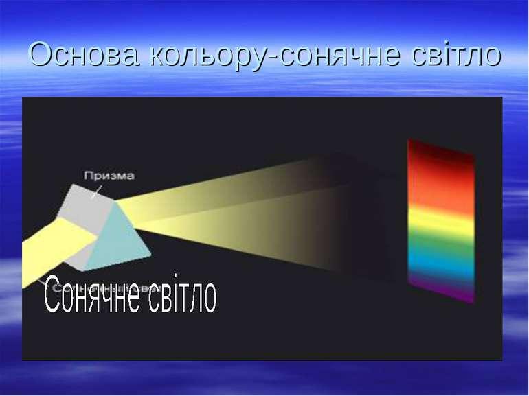 Основа кольору-сонячне світло