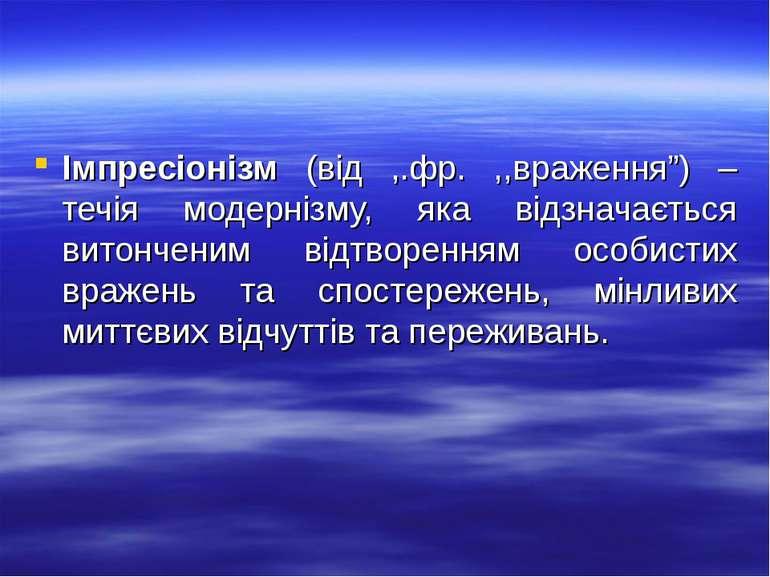 """Імпресіонізм (від ,.фр. ,,враження"""") – течія модернізму, яка відзначається ви..."""