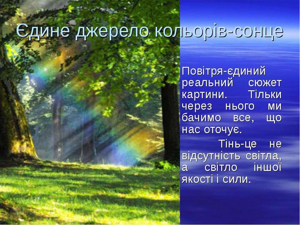 Єдине джерело кольорів-сонце Повітря-єдиний реальний сюжет картини. Тільки че...