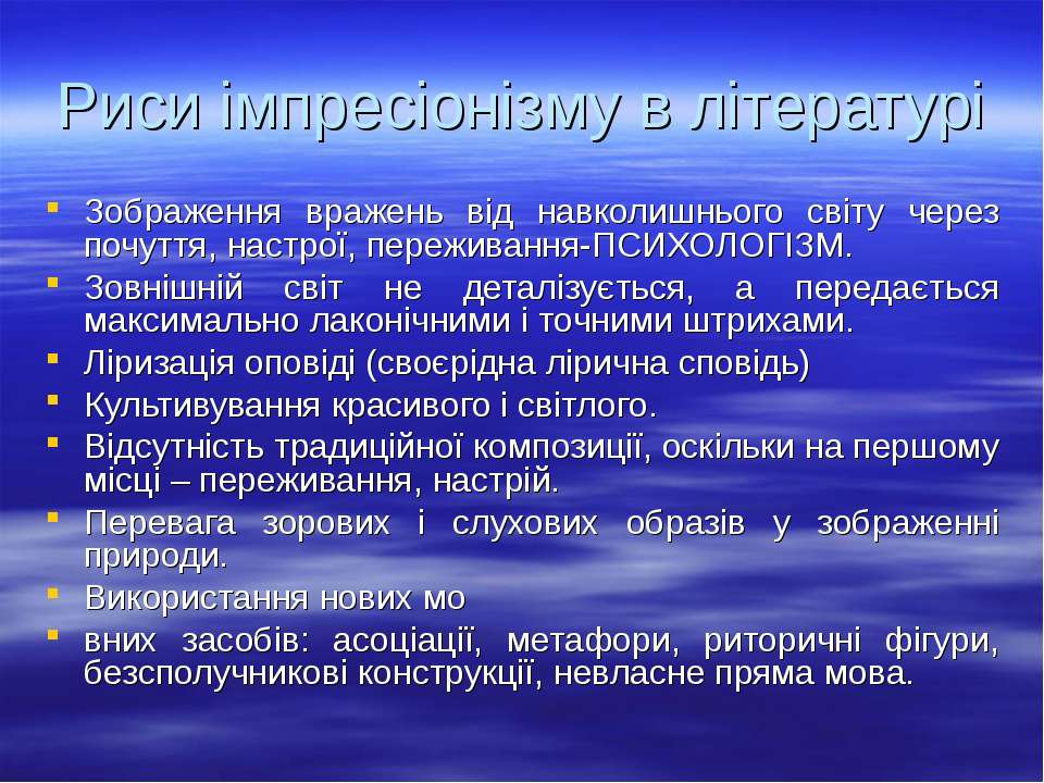 Риси імпресіонізму в літературі Зображення вражень від навколишнього світу че...