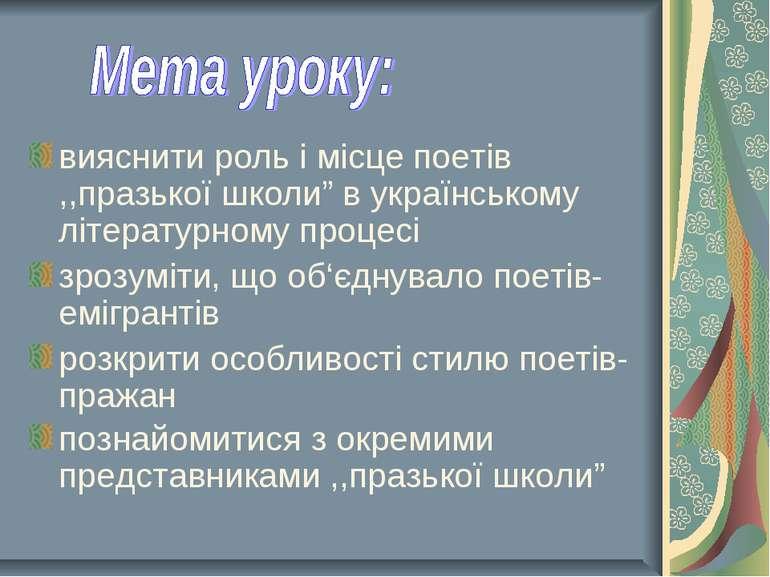 """вияснити роль і місце поетів ,,празької школи"""" в українському літературному п..."""