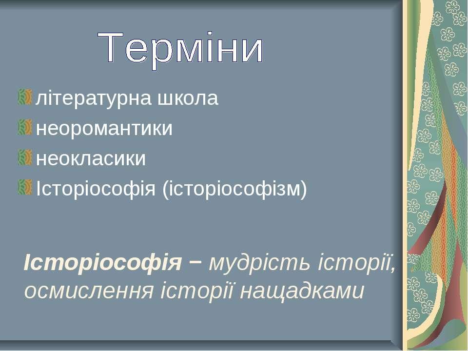 Історіософія − мудрість історії, осмислення історії нащадками літературна шко...