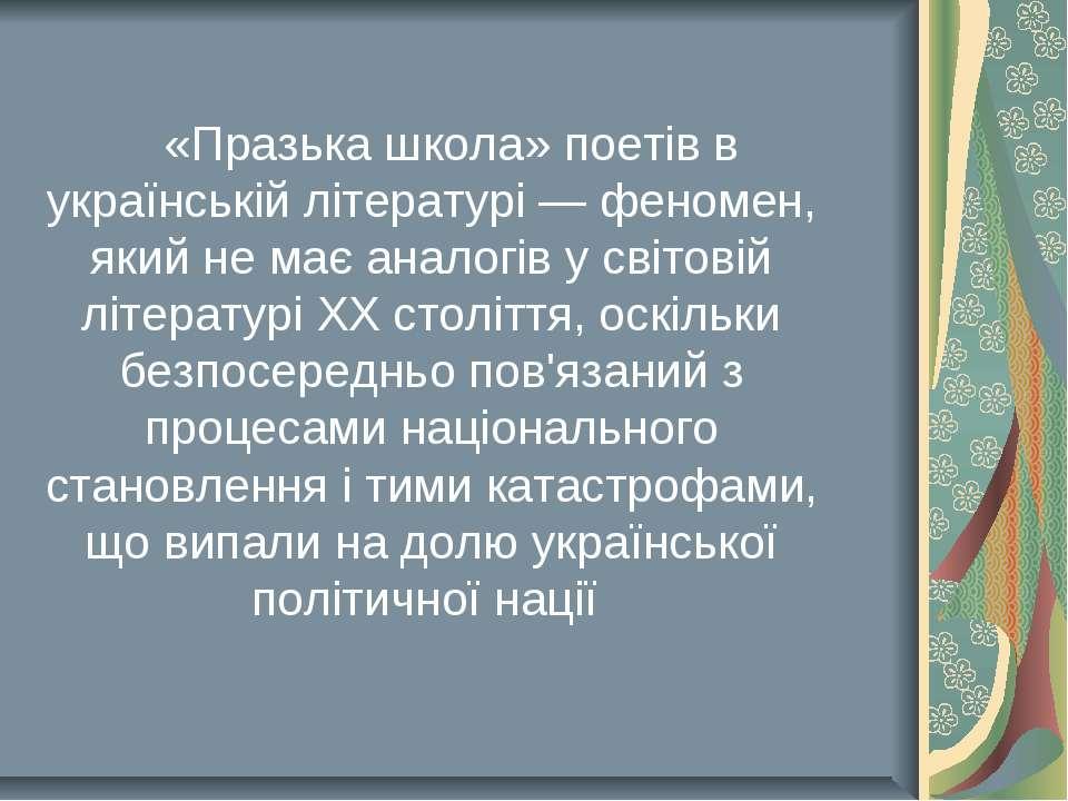 «Празька школа» поетів в українській літературі — феномен, який не має аналог...