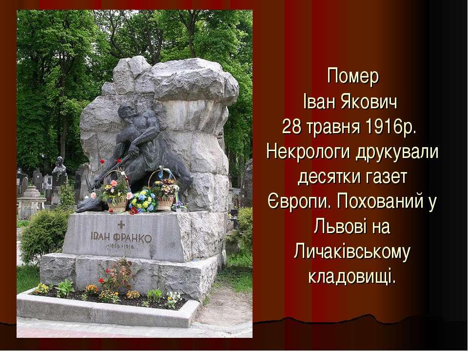 Помер Іван Якович 28 травня 1916р. Некрологи друкували десятки газет Європи. ...