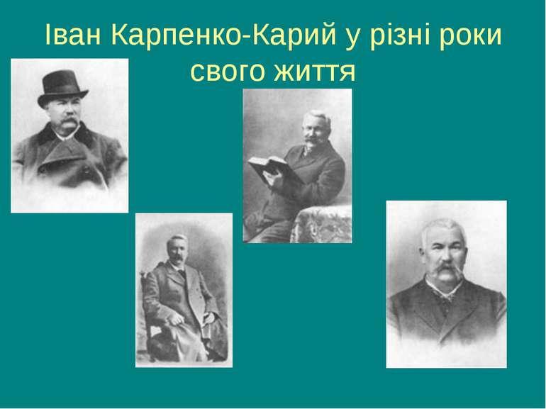 Іван Карпенко-Карий у різні роки свого життя