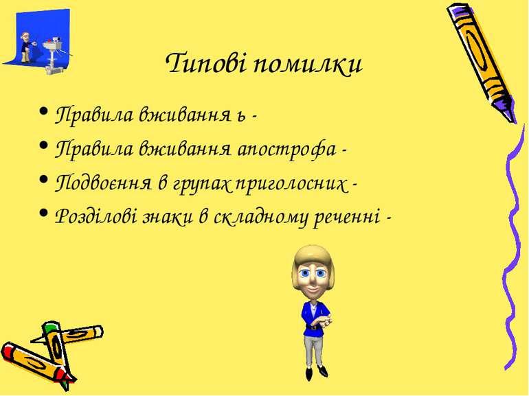 Типові помилки Правила вживання ь - Правила вживання апострофа - Подвоєння в ...