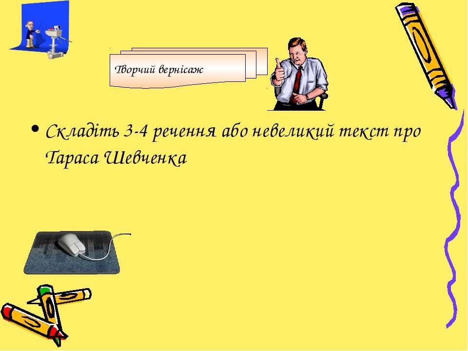 Складіть 3-4 речення або невеликий текст про Тараса Шевченка Творчий вернісаж
