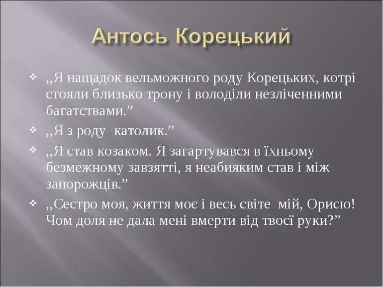 ,,Я нащадок вельможного роду Корецьких, котрі стояли близько трону і володіли...