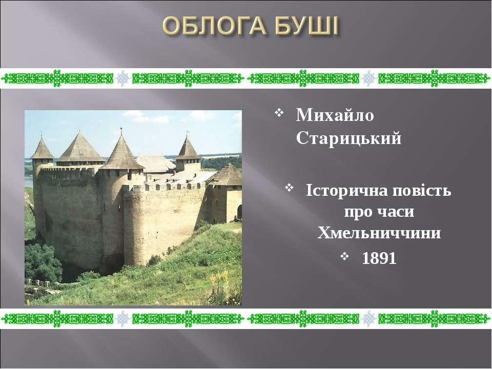 Михайло Старицький Історична повість про часи Хмельниччини 1891