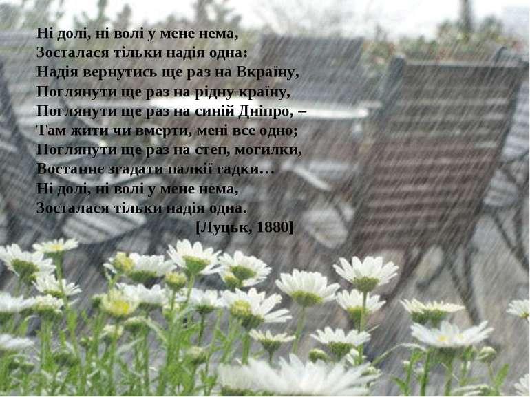 Ні долі, ні волі у мене нема, Зосталася тільки надія одна: Надія вернутись ще...
