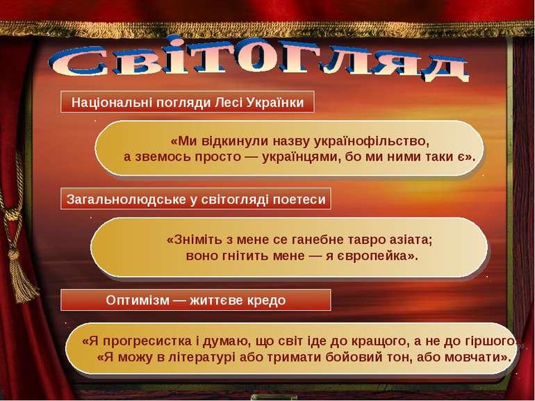 Національні погляди Лесі Українки Загальнолюдське у світогляді поетеси Оптимі...