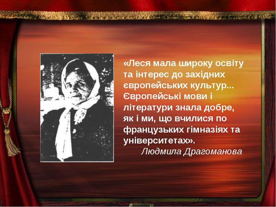 «Леся мала широку освіту та інтерес до західних європейських культур... Європ...