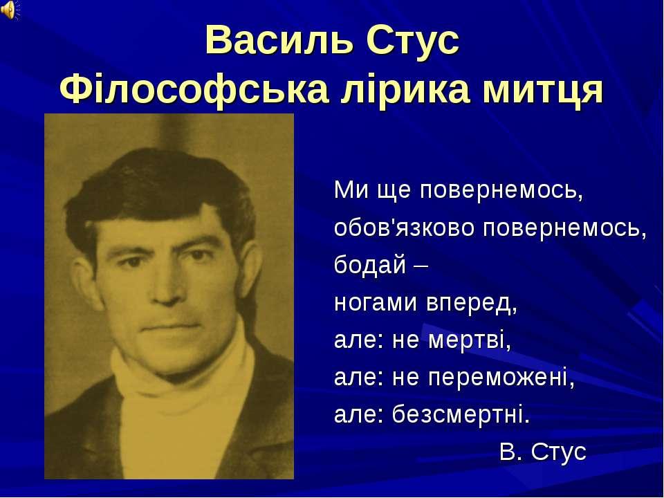 Василь Стус Філософська лірика митця Ми ще повернемось, обов'язково повернемо...