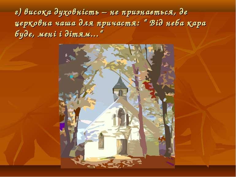 """г) висока духовність – не признається, де церковна чаша для причастя: """" Від н..."""