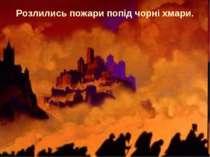 Розлились пожари попід чорні хмари.