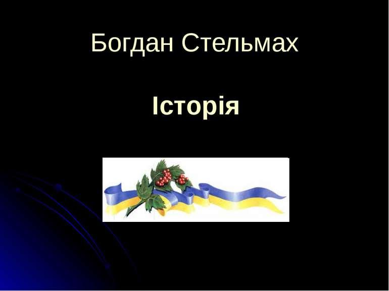 Богдан Стельмах Історія