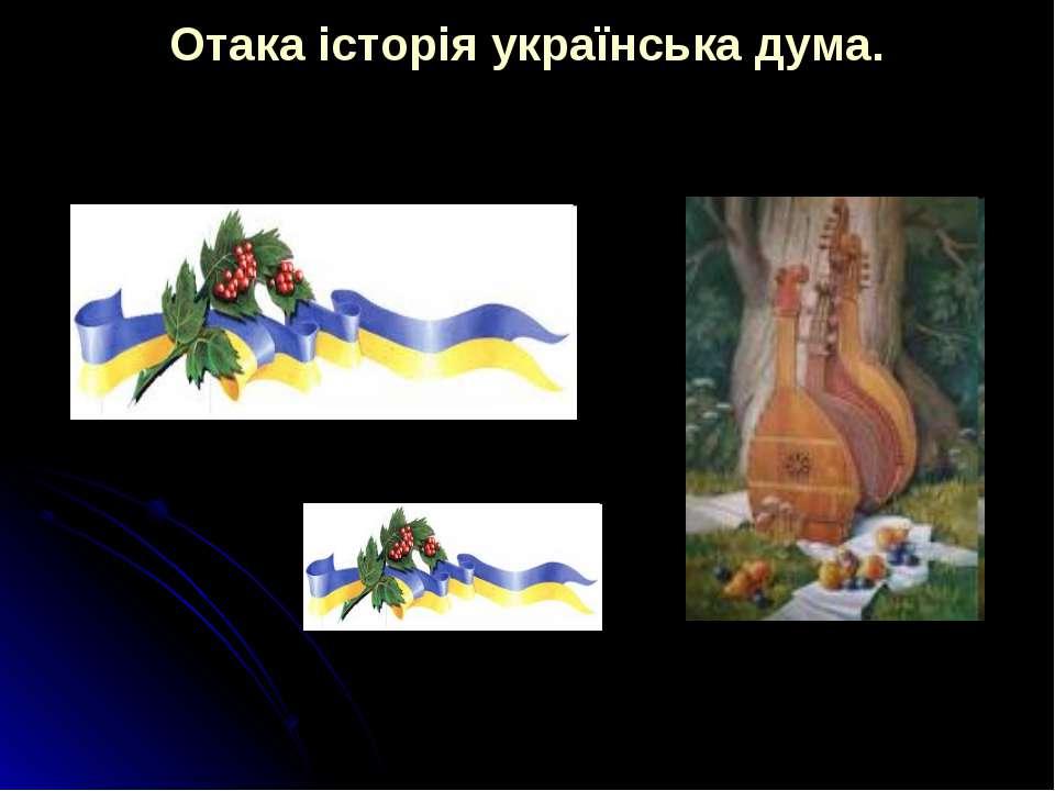 Отака історія українська дума.