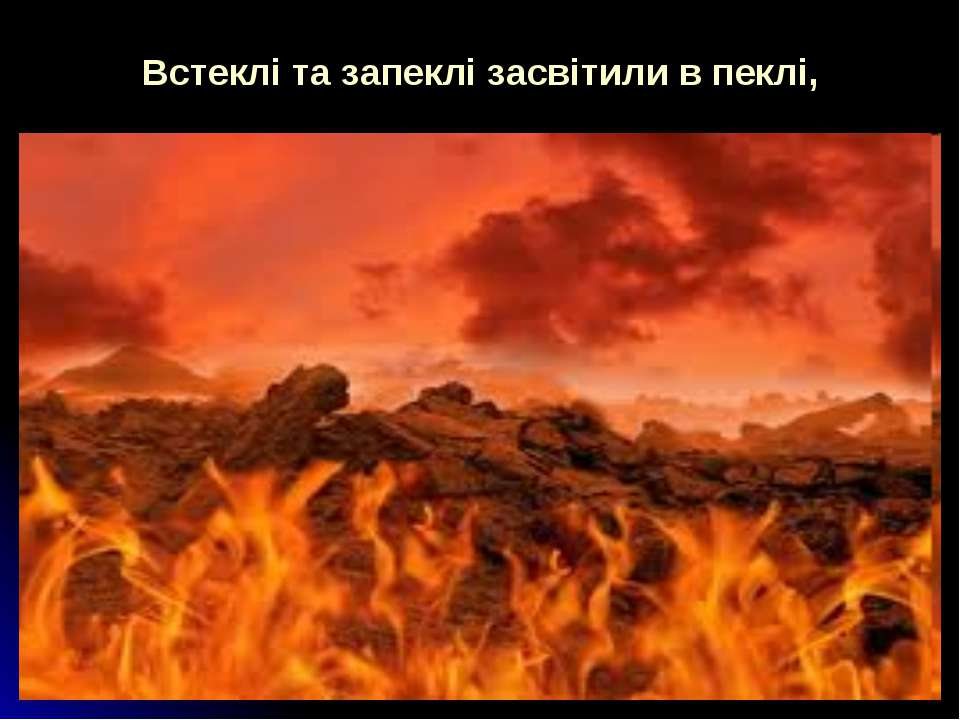 Встеклі та запеклі засвітили в пеклі,