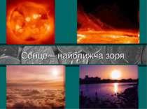 Сонце – найближча зоря