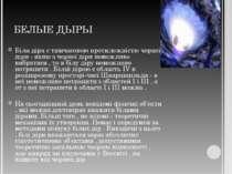 БЕЛЫЕ ДЫРЫ Біла діра є тимчасовою протилежністю чорної діри - якщо з чорної д...