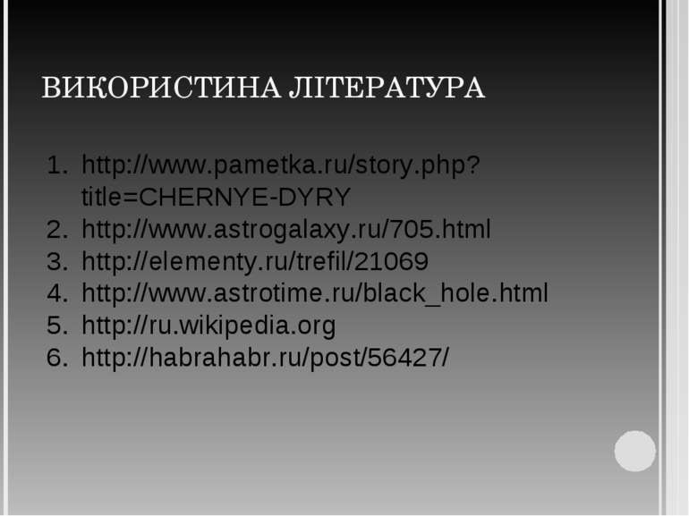 ВИКОРИСТИНА ЛІТЕРАТУРА http://www.pametka.ru/story.php?title=CHERNYE-DYRY htt...