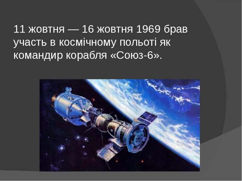 11 жовтня — 16 жовтня 1969 брав участь в космічному польоті як командир кораб...