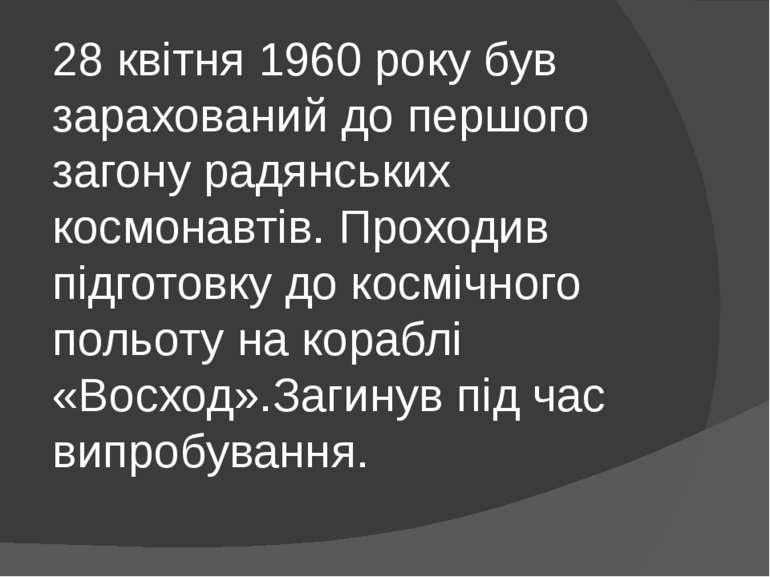 28 квітня 1960 року був зарахований до першого загону радянських космонавтів....