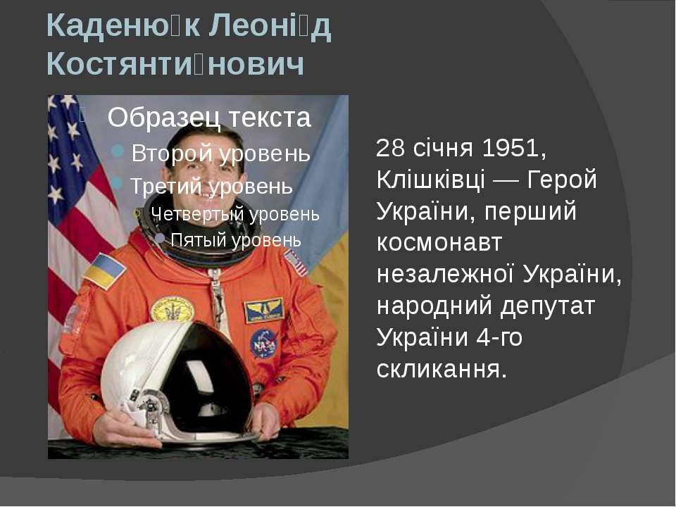 Каденю к Леоні д Костянти нович 28 січня 1951, Клішківці— Герой України, пер...
