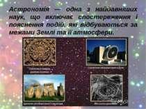Астрономія — одна з найдавніших наук, що включає спостереження і пояснення по...