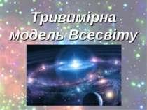 Тривимірна модель Всесвіту