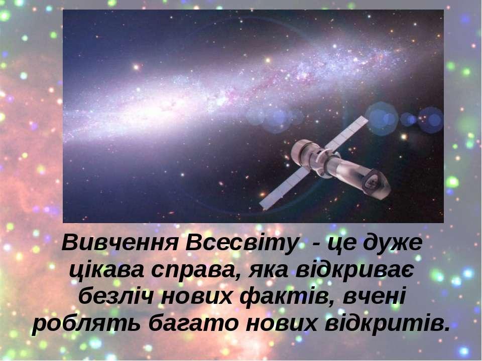 Вивчення Всесвіту - це дуже цікава справа, яка відкриває безліч нових фактів,...