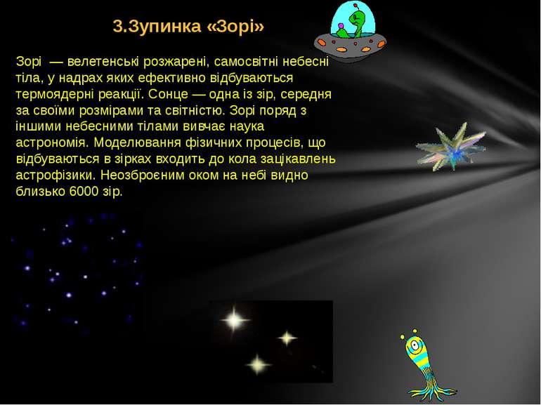 3.Зупинка «Зорі» Зорі — велетенські розжарені, самосвітні небесні тіла, у над...