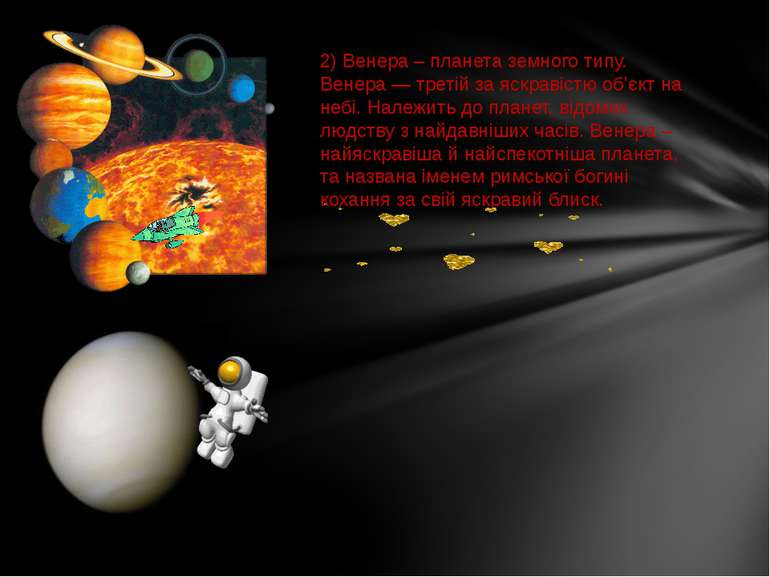 2) Венера – планета земного типу. Венера — третій за яскравістю об'єкт на неб...