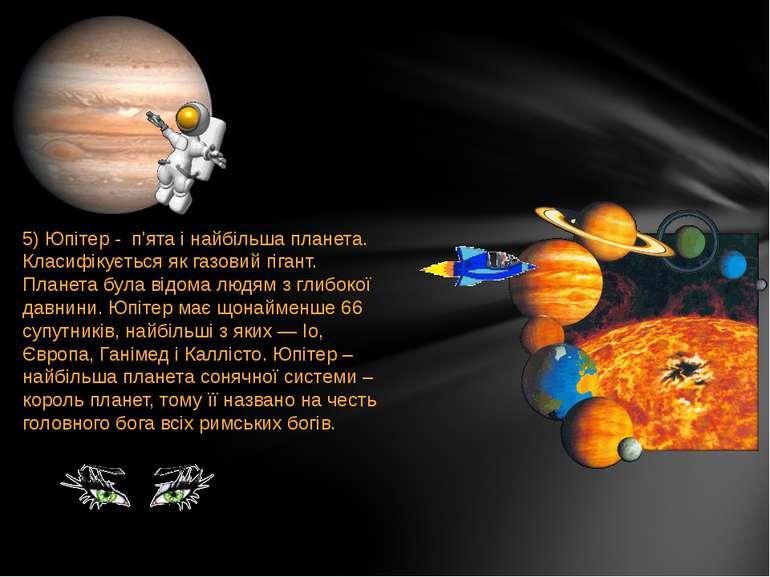 5) Юпітер - п'ята і найбільша планета. Класифікується як газовий гігант. План...