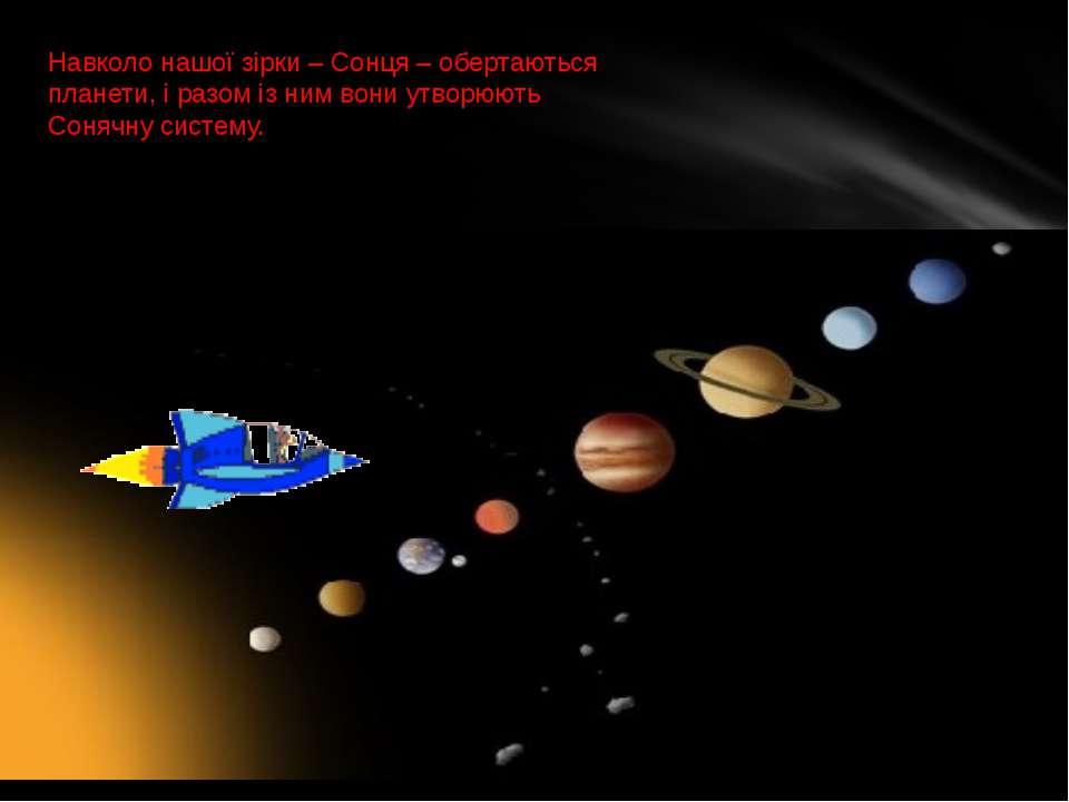 Навколо нашої зірки – Сонця – обертаються планети, і разом із ним вони утворю...