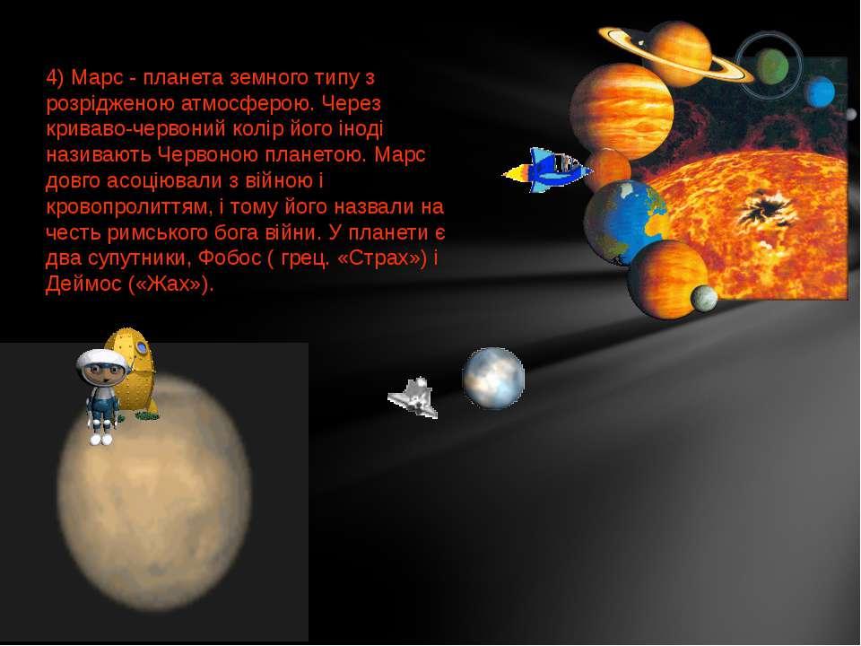 4) Марс - планета земного типу з розрідженою атмосферою. Через криваво-червон...