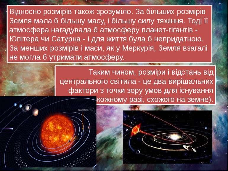 Відносно розмірів також зрозуміло. За більших розмірів Земля мала б більшу ма...