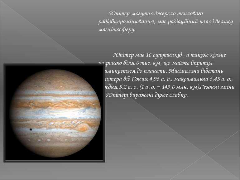 Юпітер-могутнє джерело теплового радіовипромінювання, має радіаційний пояс і ...