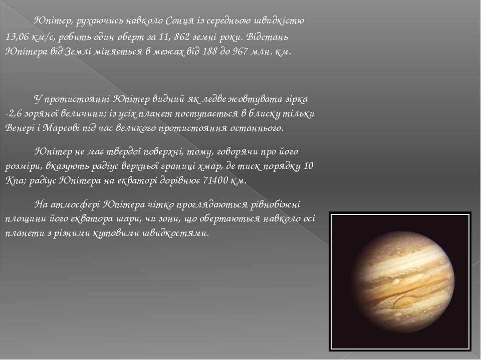 Юпітер, рухаючись навколо Сонця із середньою швидкістю 13,06 км/с, робить оди...